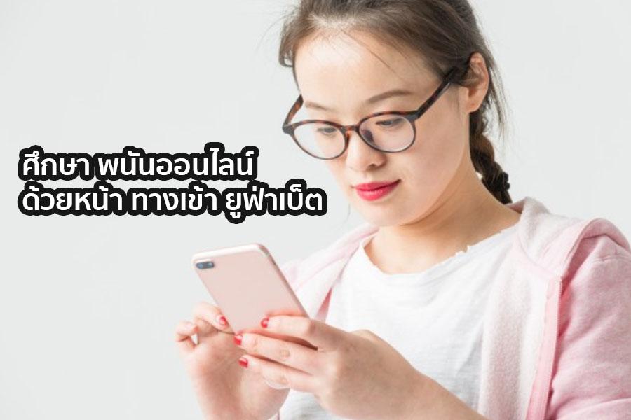 ศึกษา พนันออนไลน์ ด้วยหน้า ทางเข้า ยูฟ่าเบ็ต