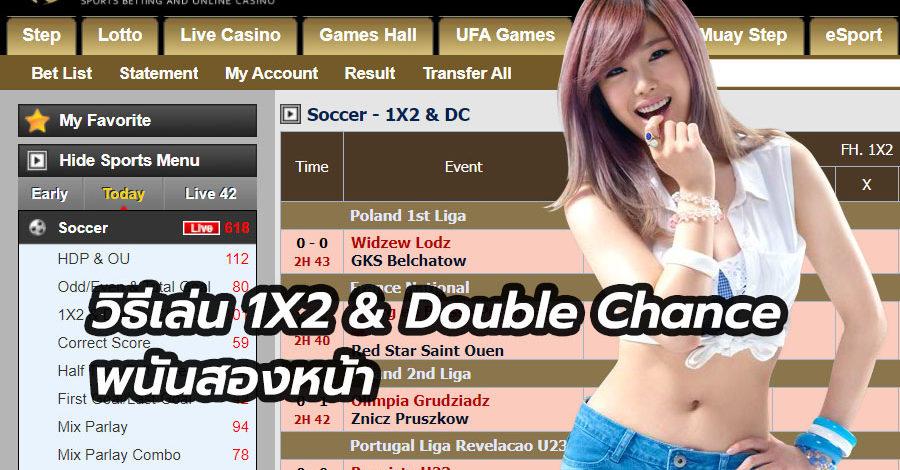 วิธีเล่น 1X2 & Double Chance พนันสองหน้า ufabet