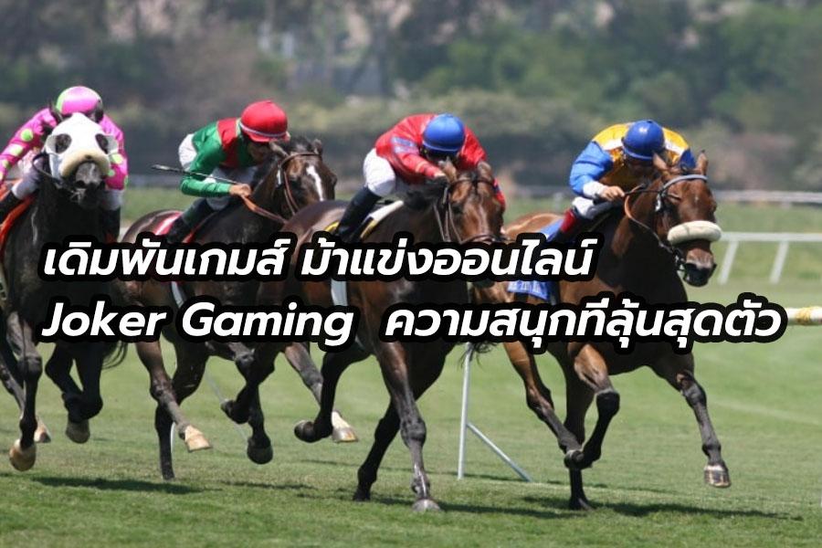 เดิมพันเกมส์ ม้าแข่งออนไลน์ Joker Gaming ความสนุกที่ลุ้นสุดตัว