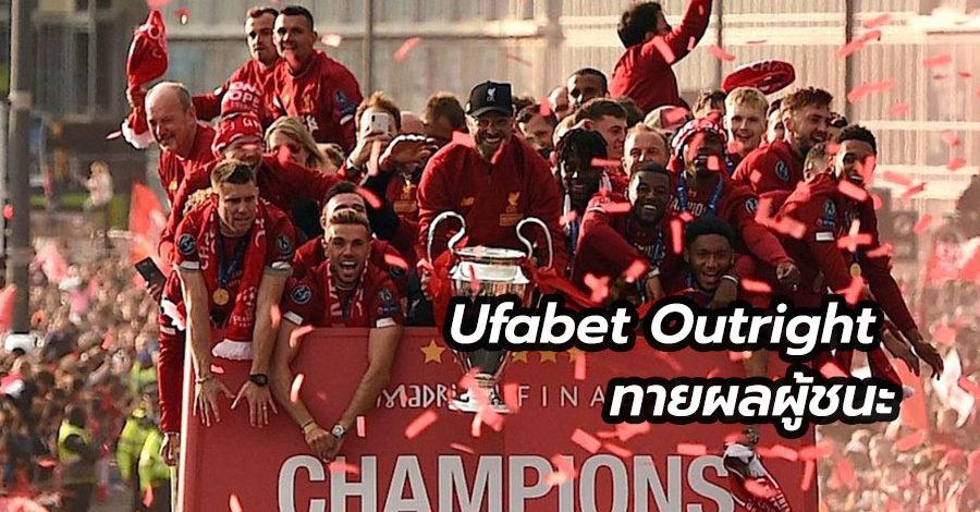 Ufabet Outright ทายผลผู้ชนะ