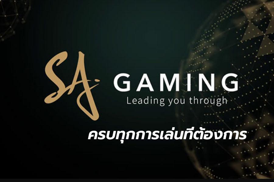 SA Gaming ครบทุกการเล่นที่ต้องการ
