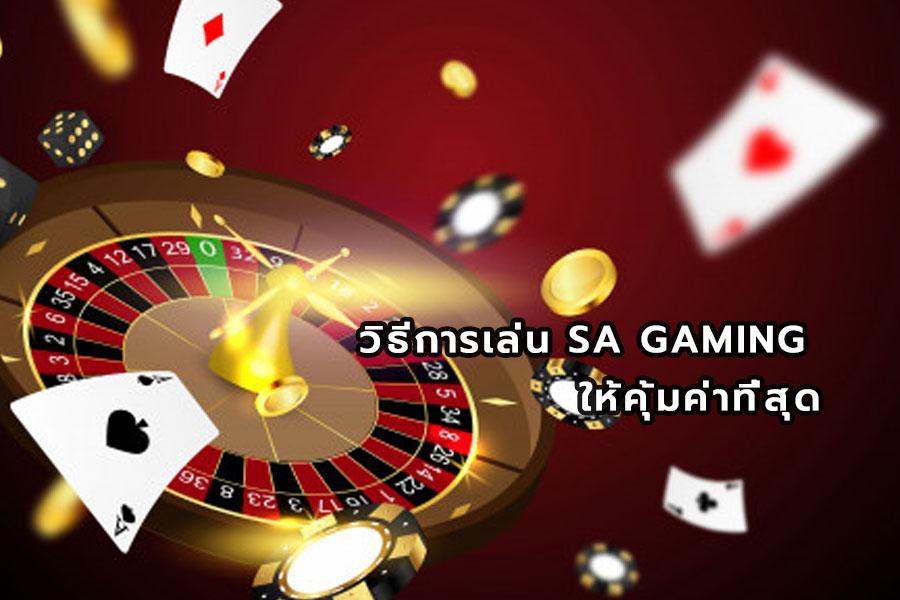 วิธีการเล่น SA GAMING ให้คุ้มค่าที่สุด
