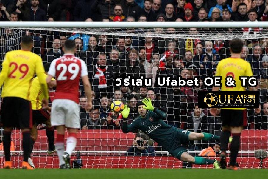 วิธีเล่น Ufabet OE & TG