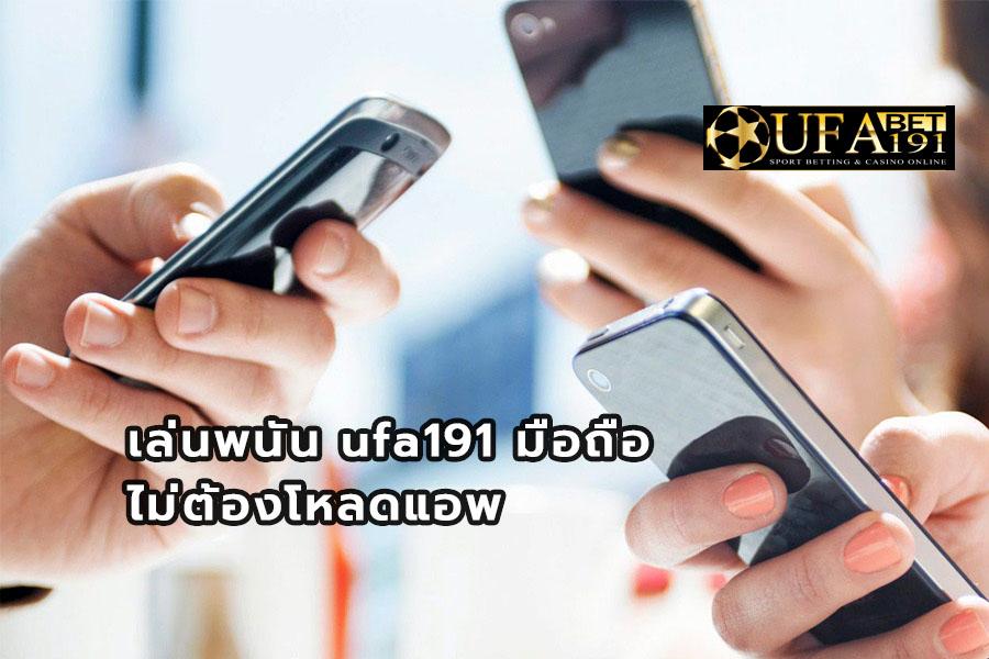 เล่นพนัน ufa191 มือถือ ไม่ต้องโหลดแอพ