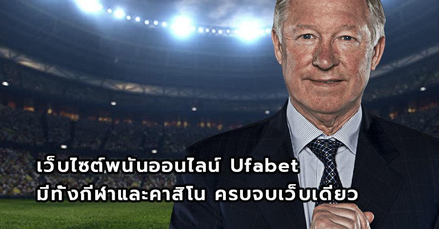 เว็บไซต์พนันออนไลน์ Ufabet มีทั้งกีฬาและคาสิโน ครบจบเว็บเดียว