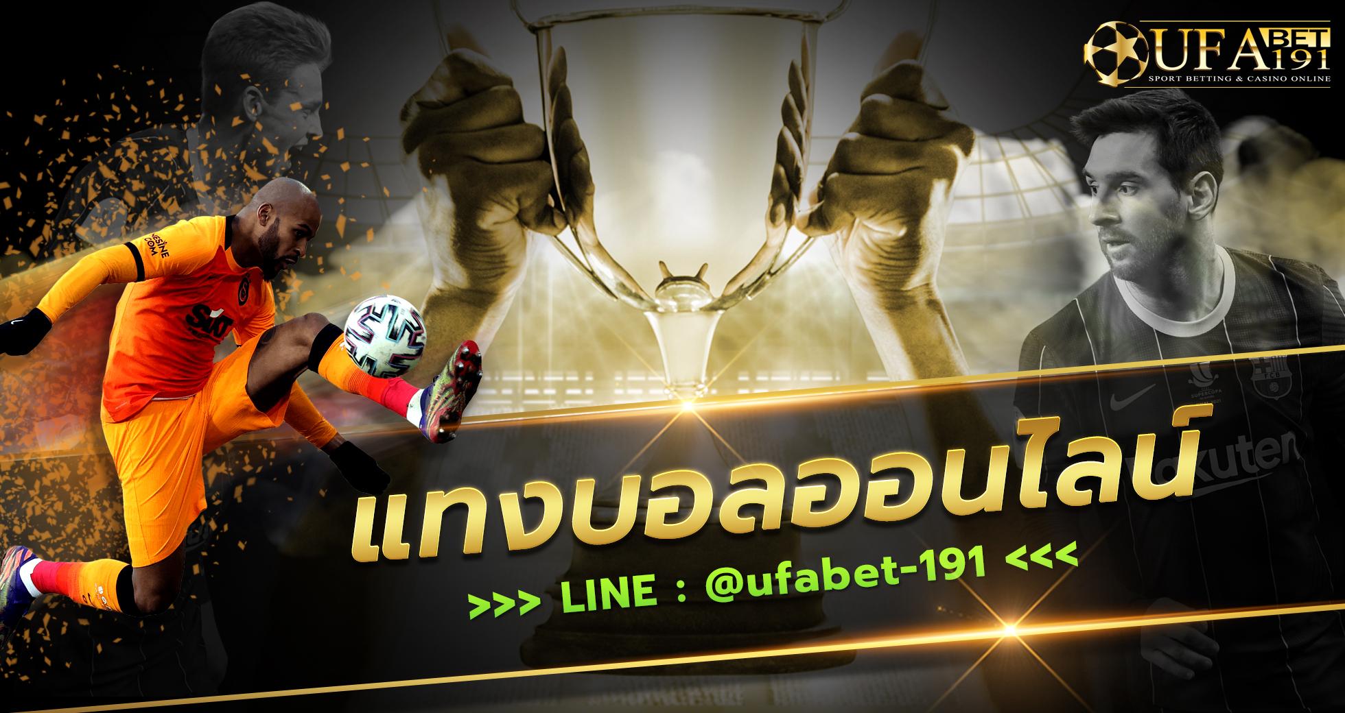 แทงบอล พนันบอล ufabet 2021