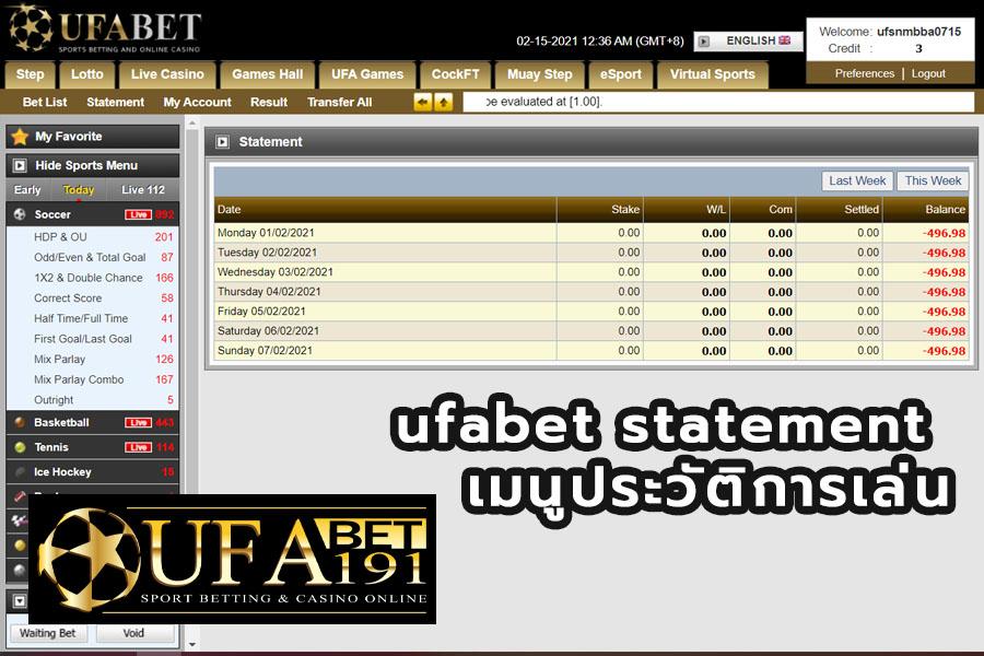 ufabet statement เมนูประวัติการเล่น