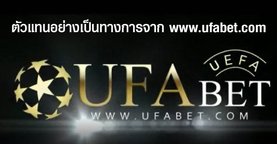 ตัวแทนอย่างเป็นทางการจาก www.ufabet
