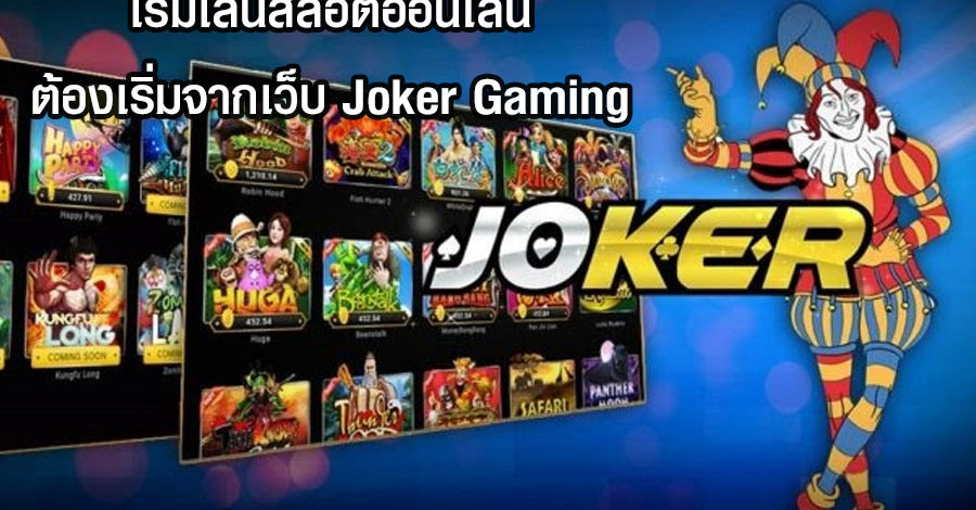 เริ่มเล่นสล็อตออนไลน์ต้องเริ่มจากเว็บ Joker Gaming