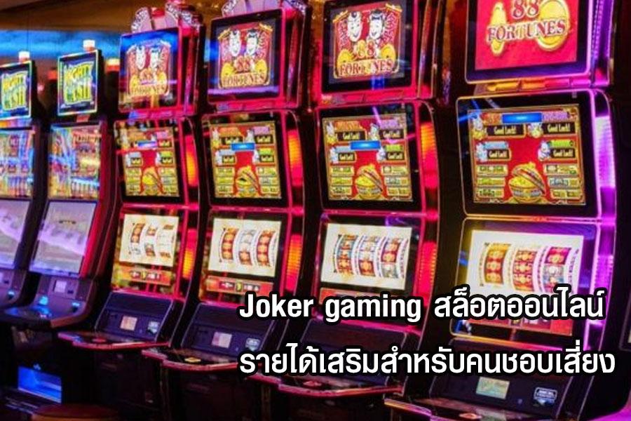 Joker gaming สล็อตออนไลน์ รายได้เสริมสำหรับคนชอบเสี่ยง