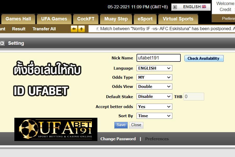 ตั้งชื่อเล่นให้กับ ID Ufabet