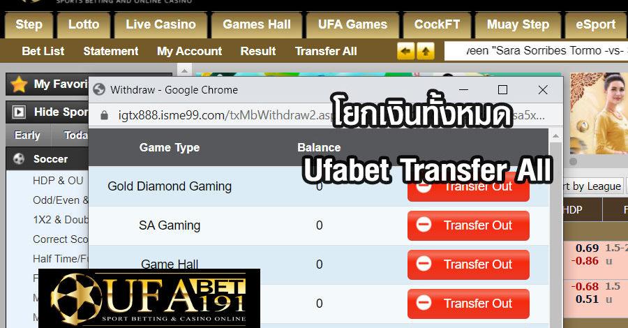 โยกเงินทั้งหมด Ufabet Transfer All