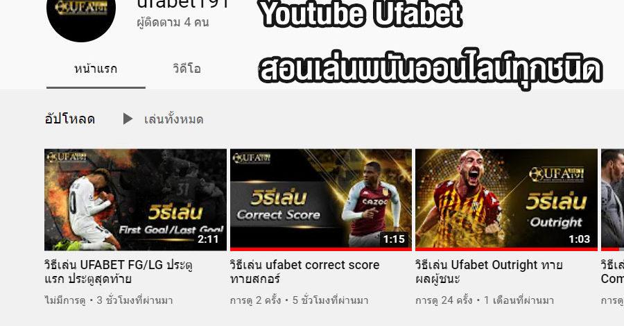 Youtube Ufabet สอนเล่นพนันออนไลน์ทุกชนิด