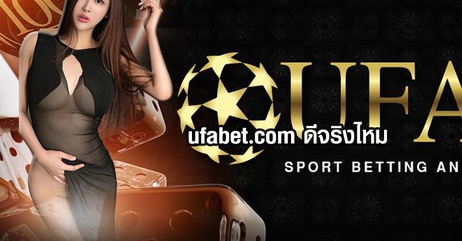 ufabet.com ดีจริงไหม