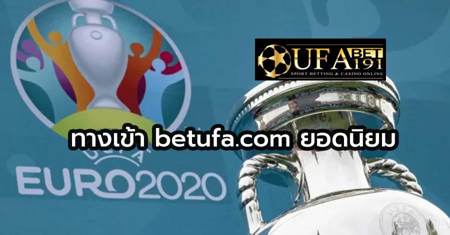 ทางเข้า betufa.com ยอดนิยม