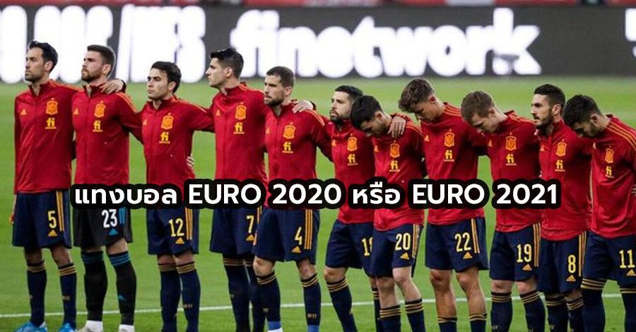 แทงบอล EURO 2020 หรือ EURO 2021