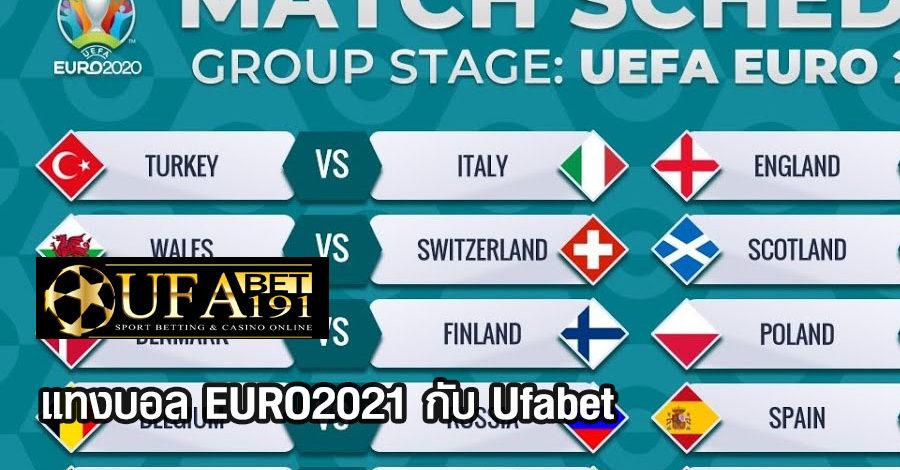 แทงบอล EURO2021 กับ Ufabet