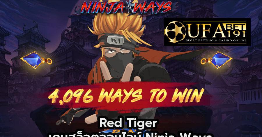 Red Tiger เกมสล็อตออนไลน์ Ninja Ways