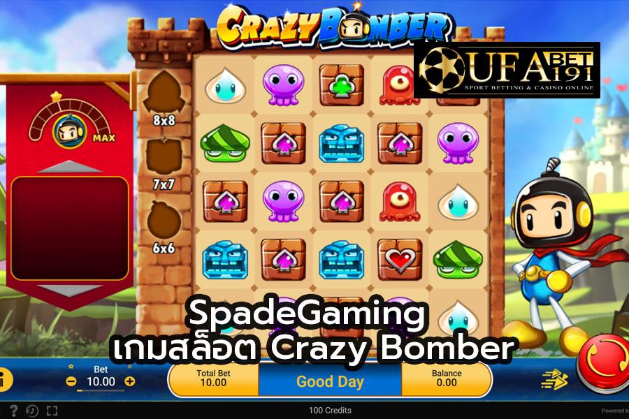 SG เกมสล็อต Crazy Bomber