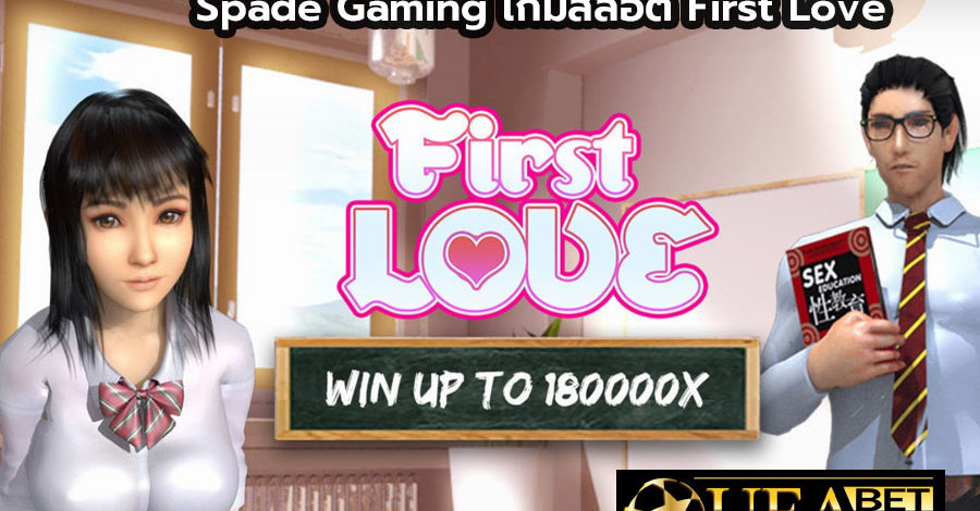 Spade Gaming เกมสล็อต First Love