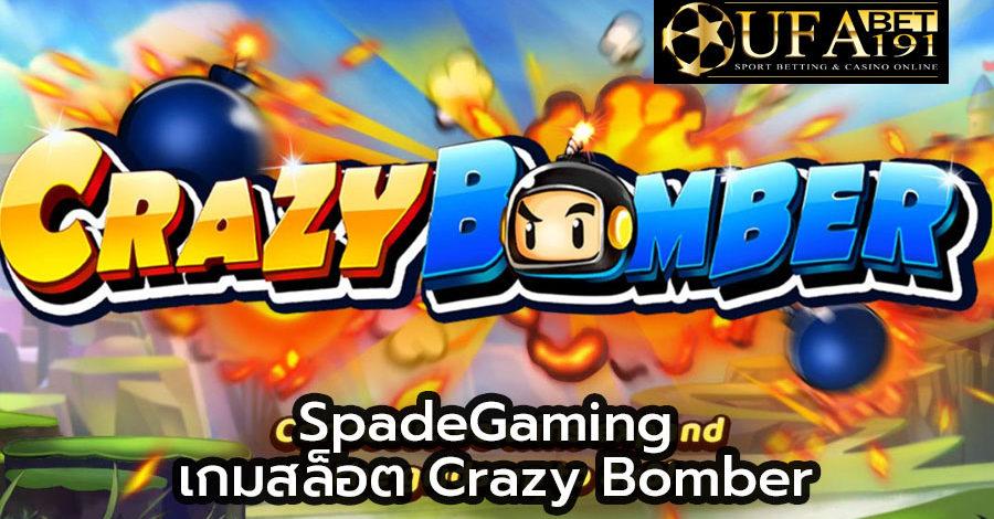 SpadeGaming เกมสล็อต Crazy Bomber