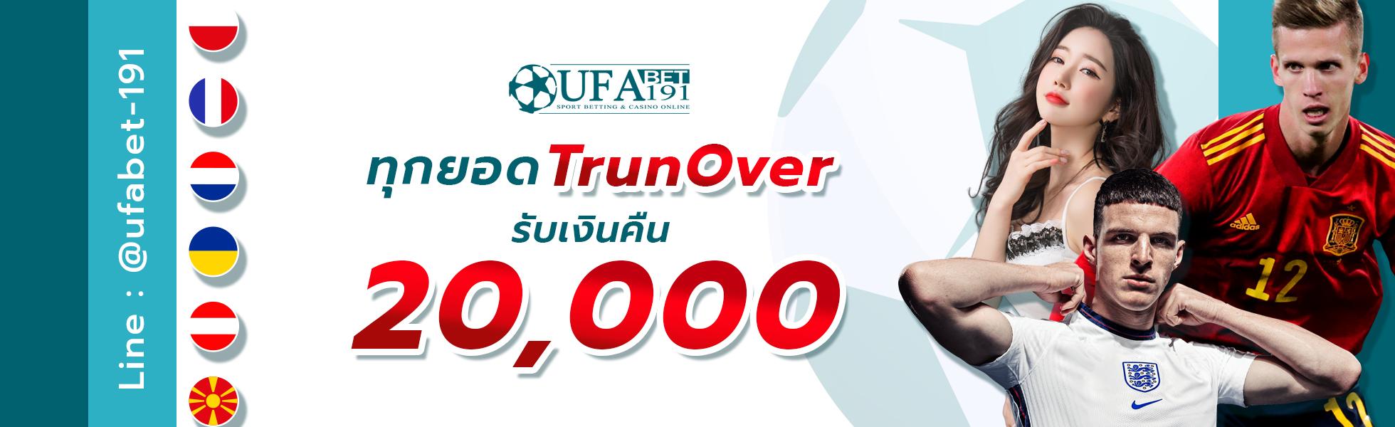ufabet โปรโมชั่น turnover euro2021