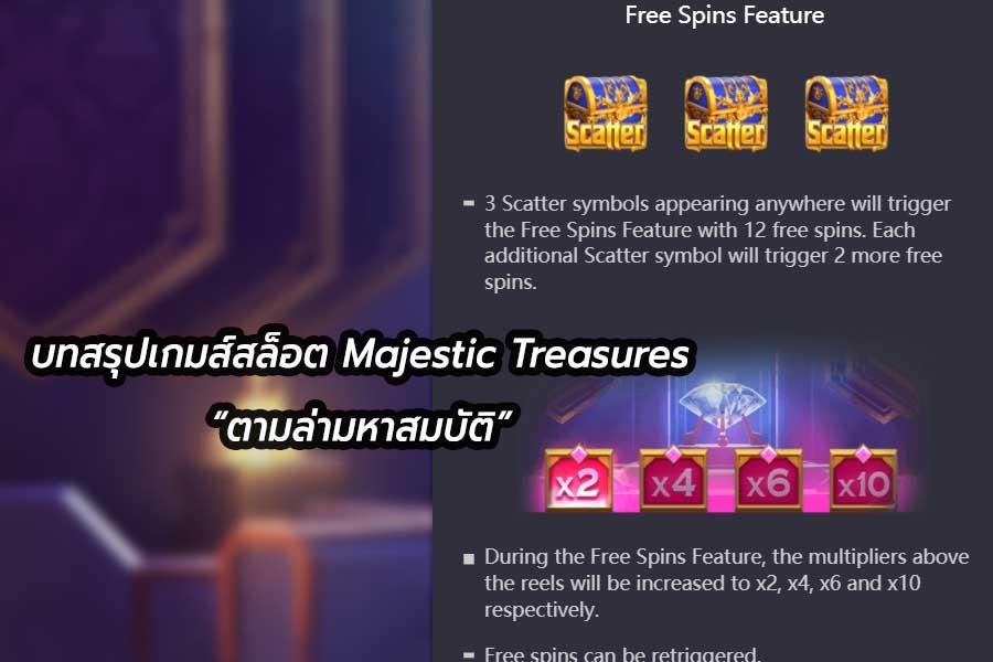 """บทสรุปเกมส์สล็อตออนไลน์ Majestic Treasures """"ตามล่ามหาสมบัติ"""" จากค่ายดัง PGSLOT"""
