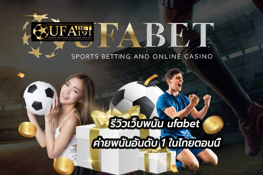 รีวิวเว็บพนัน ufabet ค่ายพนันอันดับ 1 ในไทยตอนนี้