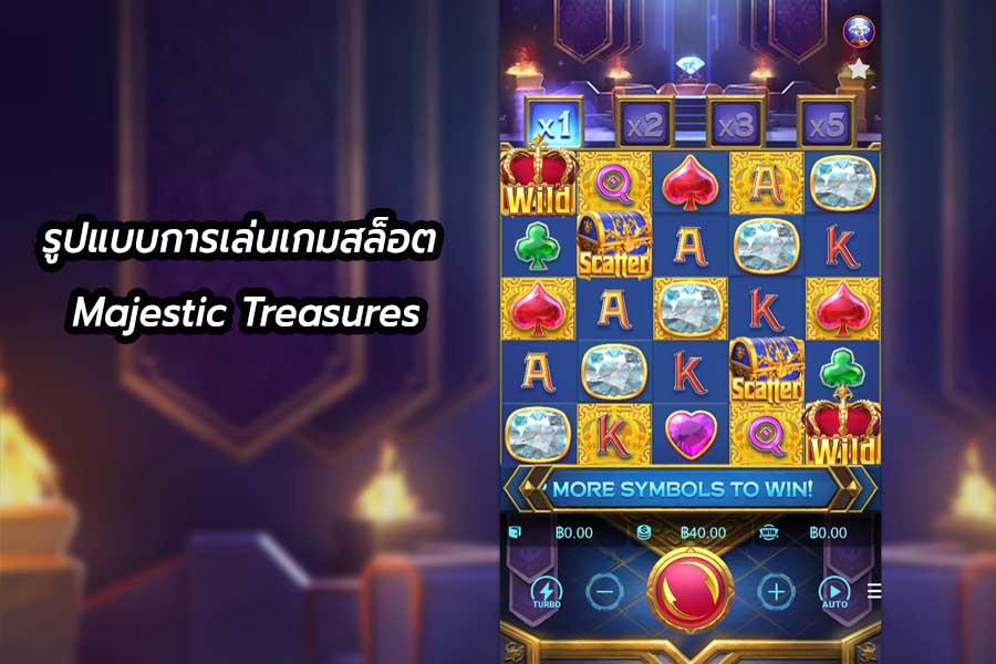 รูปแบบการเล่นเกมสล็อต Majestic Treasures