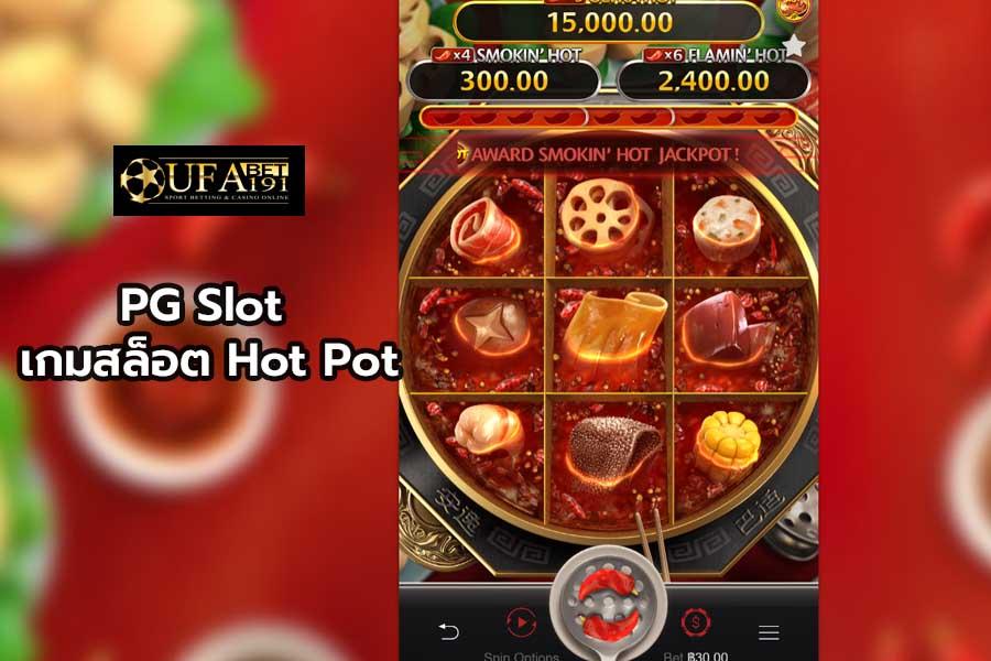 PG Slot เกมสล็อต Hot Pot 2