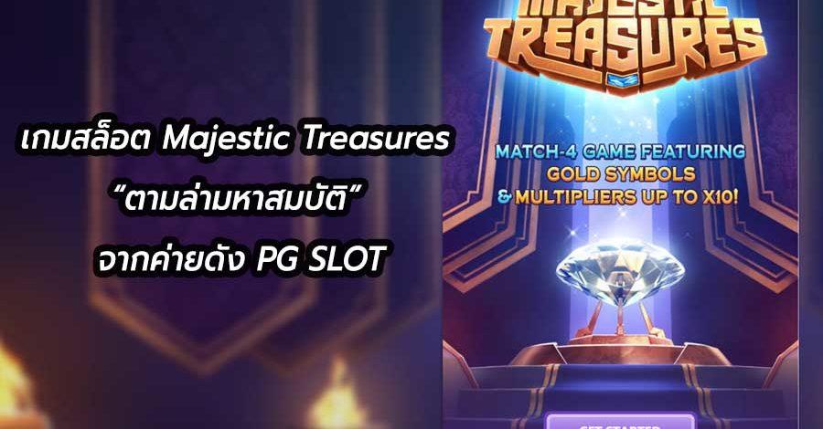 PG Slot Majestic Treasures