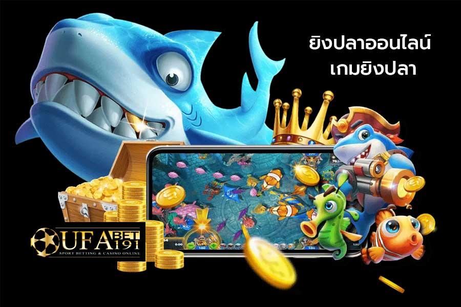 ยิงปลาออนไลน์ เกมยิงปลา