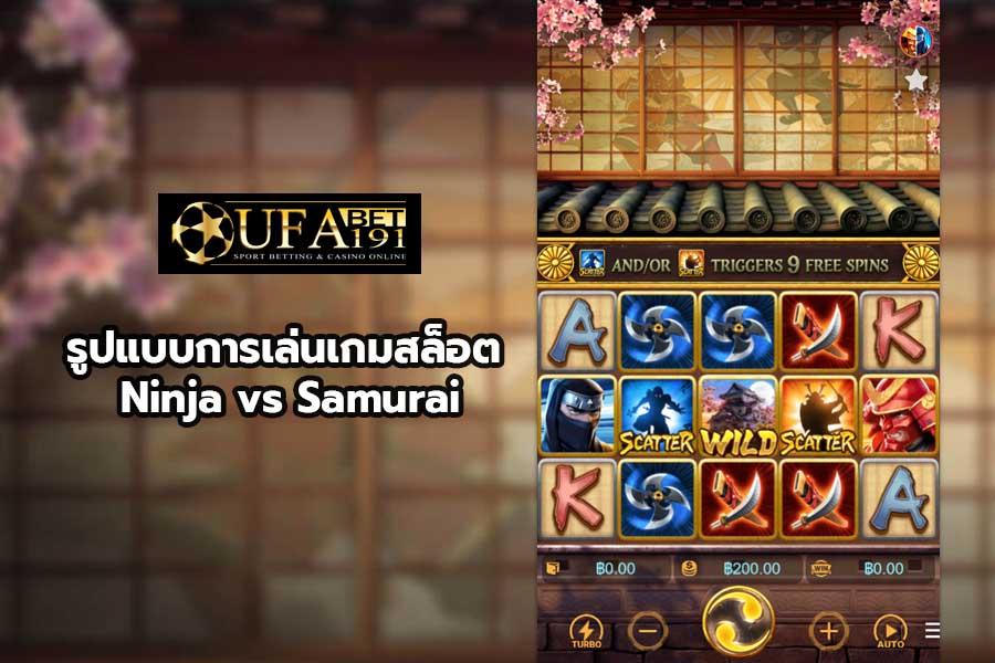 รูปแบบการเล่นเกมสล็อต Ninja vs Samurai