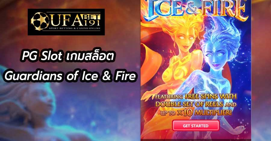 PG Slot เกมสล็อต Guardians of Ice & Fire