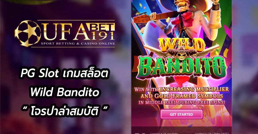 PG Slot เกมสล็อต Wild Bandito