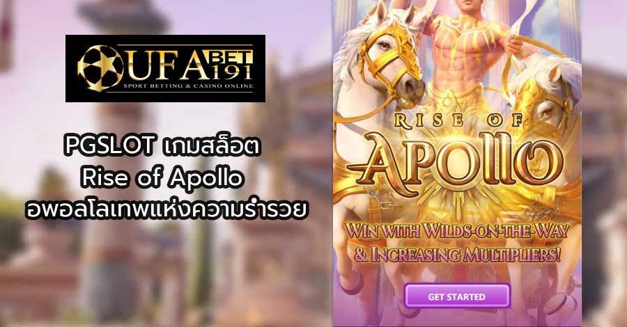 PGSLOT เกมสล็อต Rise of Apollo อพอลโลเทพแห่งความร่ำรวย