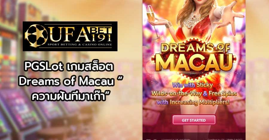 PGSLot เกมสล็อต Dreams of Macau ความฝันที่มาเก๊า