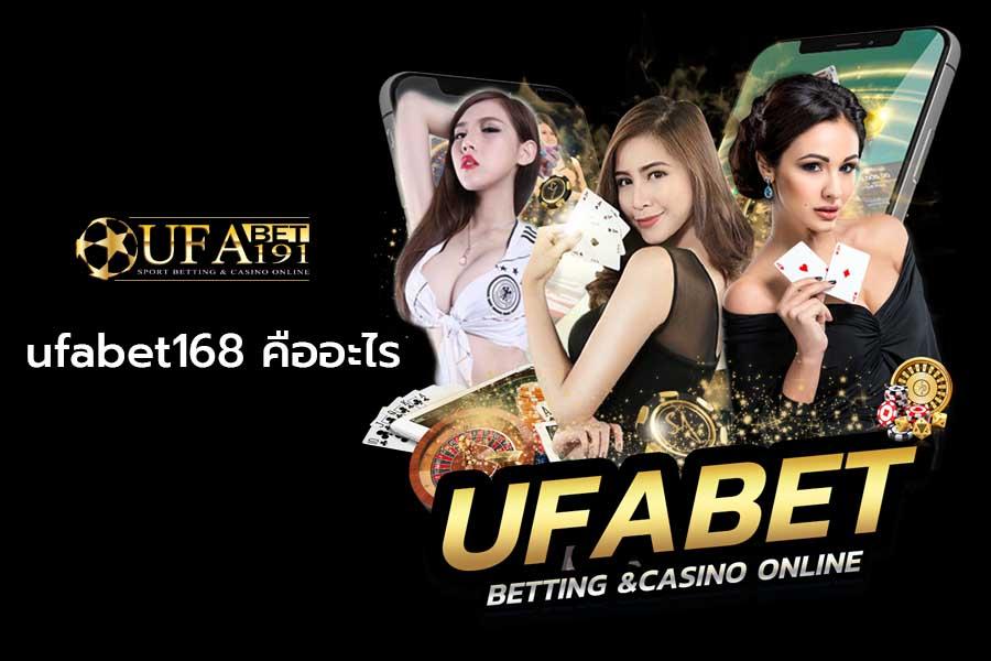 ufabet168 คืออะไร