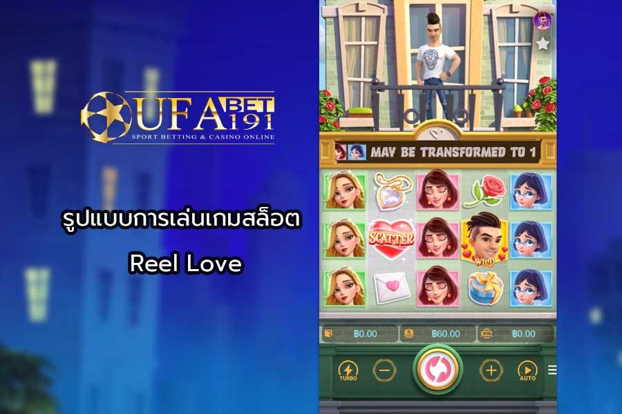 รูปแบบการเล่นเกมสล็อต Reel Love