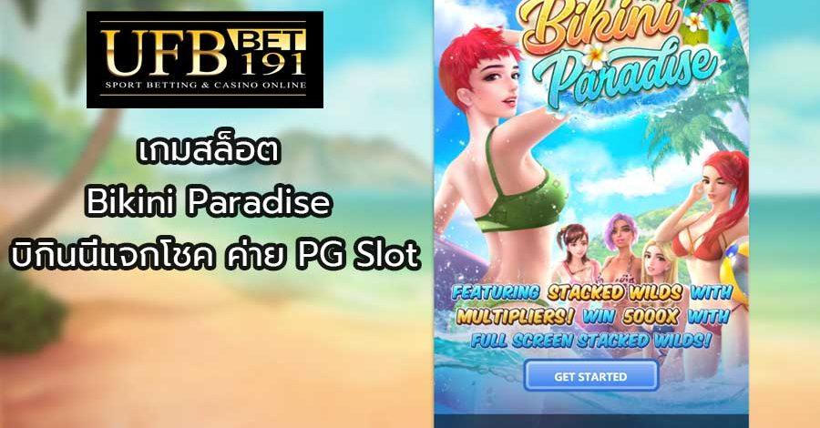 เกมสล็อต Bikini Paradise บิกินนี่แจกโชค ค่าย PG Slot