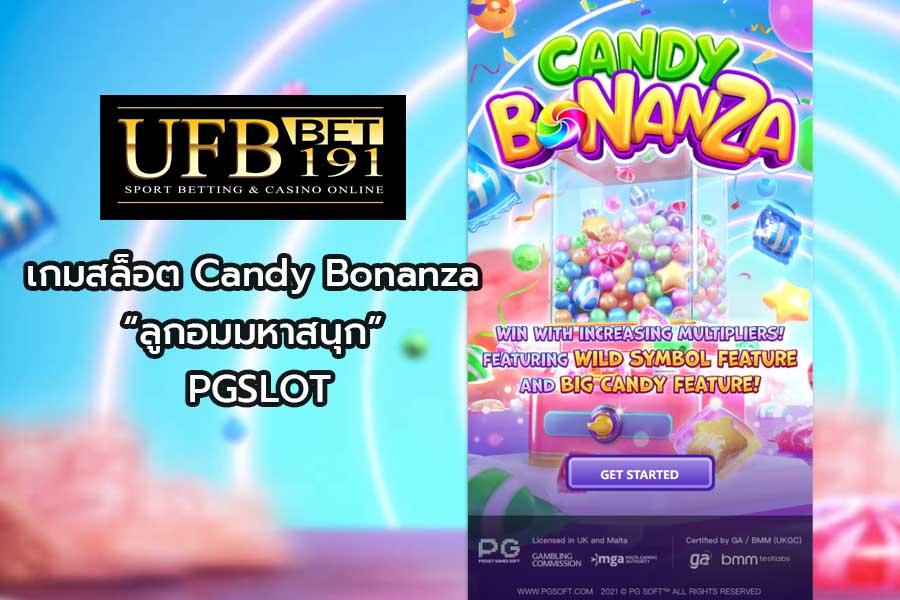 """เกมสล็อต Candy Bonanza """"ลูกอมมหาสนุก"""" PGSLOT"""