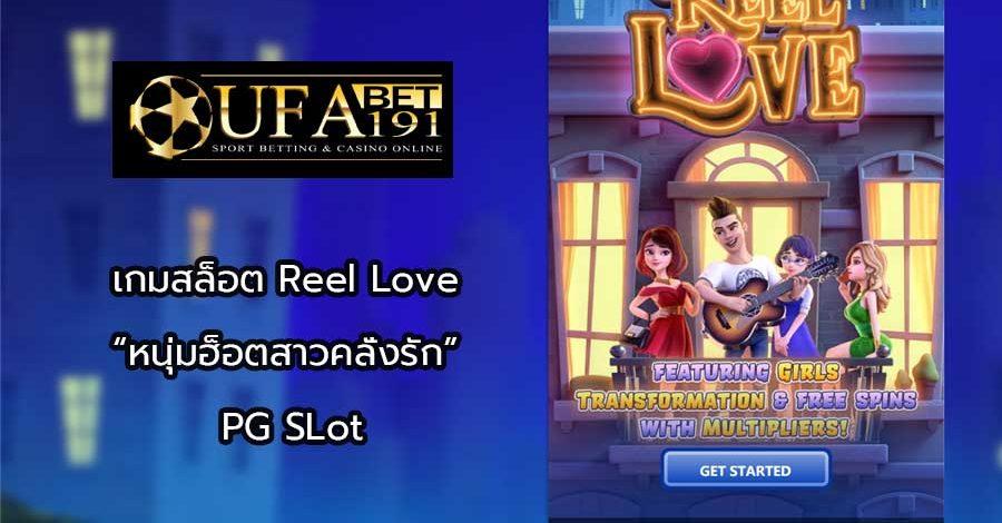 เกมสล็อต Reel Love