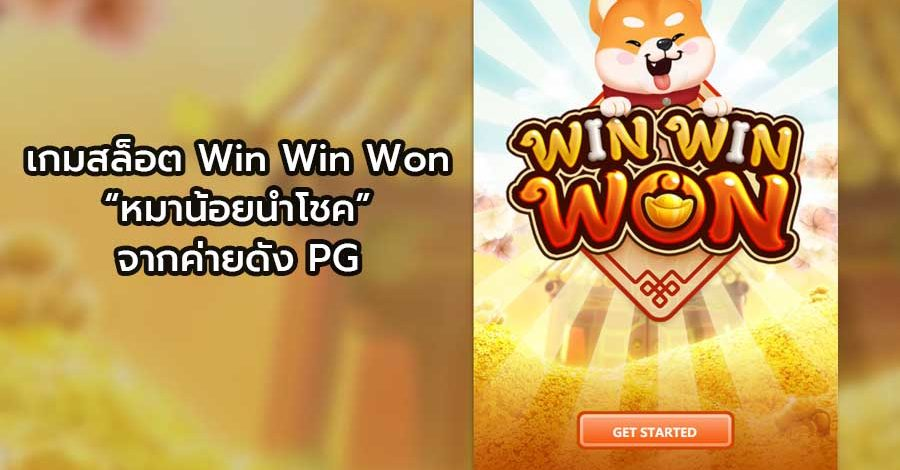 """เกมสล็อต Win Win Won """"หมาน้อยนำโชค"""" จากค่ายดัง PG"""
