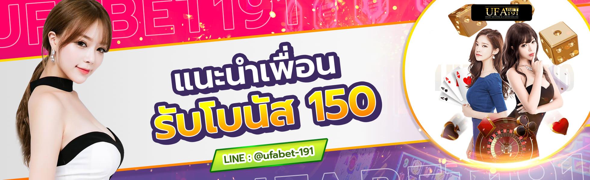 แนะนำเพื่อนสมัคร ufabet ufa191