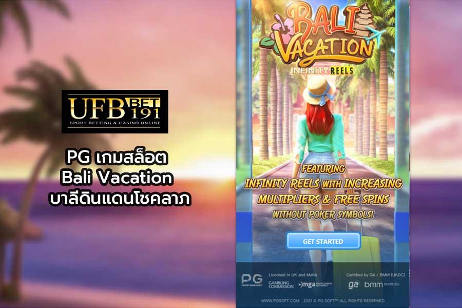 PG เกมสล็อต Bali Vacation บาลีดินแดนโชคลาภ