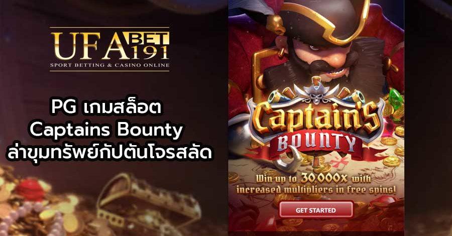 PG เกมสล็อต Captains Bounty ล่าขุมทรัพย์กัปตันโจรสลัด