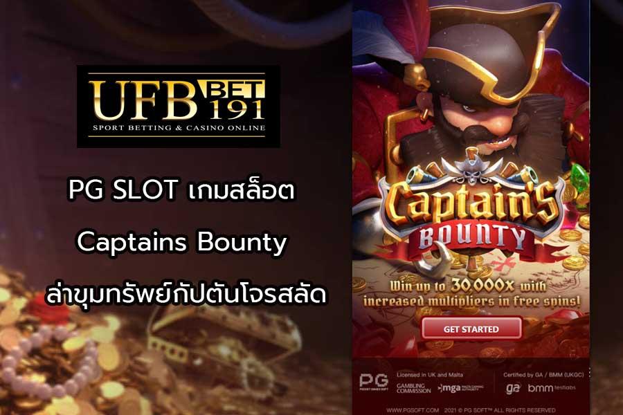 PG SLOT เกมสล็อต Captains Bounty ล่าขุมทรัพย์กัปตันโจรสลัด