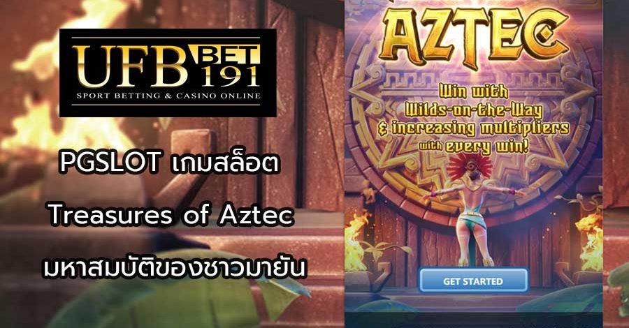 PGSLOT เกมสล็อต Treasures of Aztec มหาสมบัติของชาวมายัน