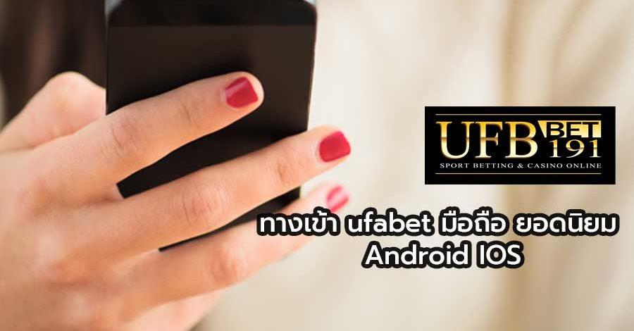 ทางเข้า ufabet มือถือ ยอดนิยม Android IOS