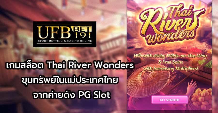 เกมสล็อต Thai River Wonders ขุมทรัพย์ในแม่ประเทศไทย จากค่ายดัง PG Slot